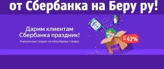 Секретные скидки от Сбербанка на Беру ру!