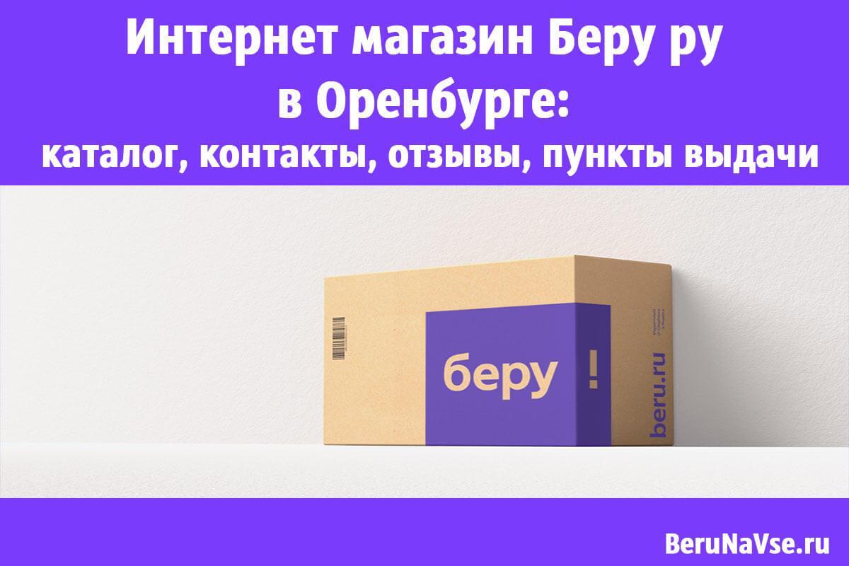 Интернет магазин Беру ру в Оренбурге: каталог, контакты, отзывы