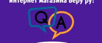 Задай вопрос о работе интернет магазина Беру ру!