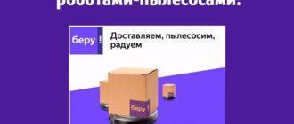 Беру ру начнет доставлять заказы роботами-пылесосами!
