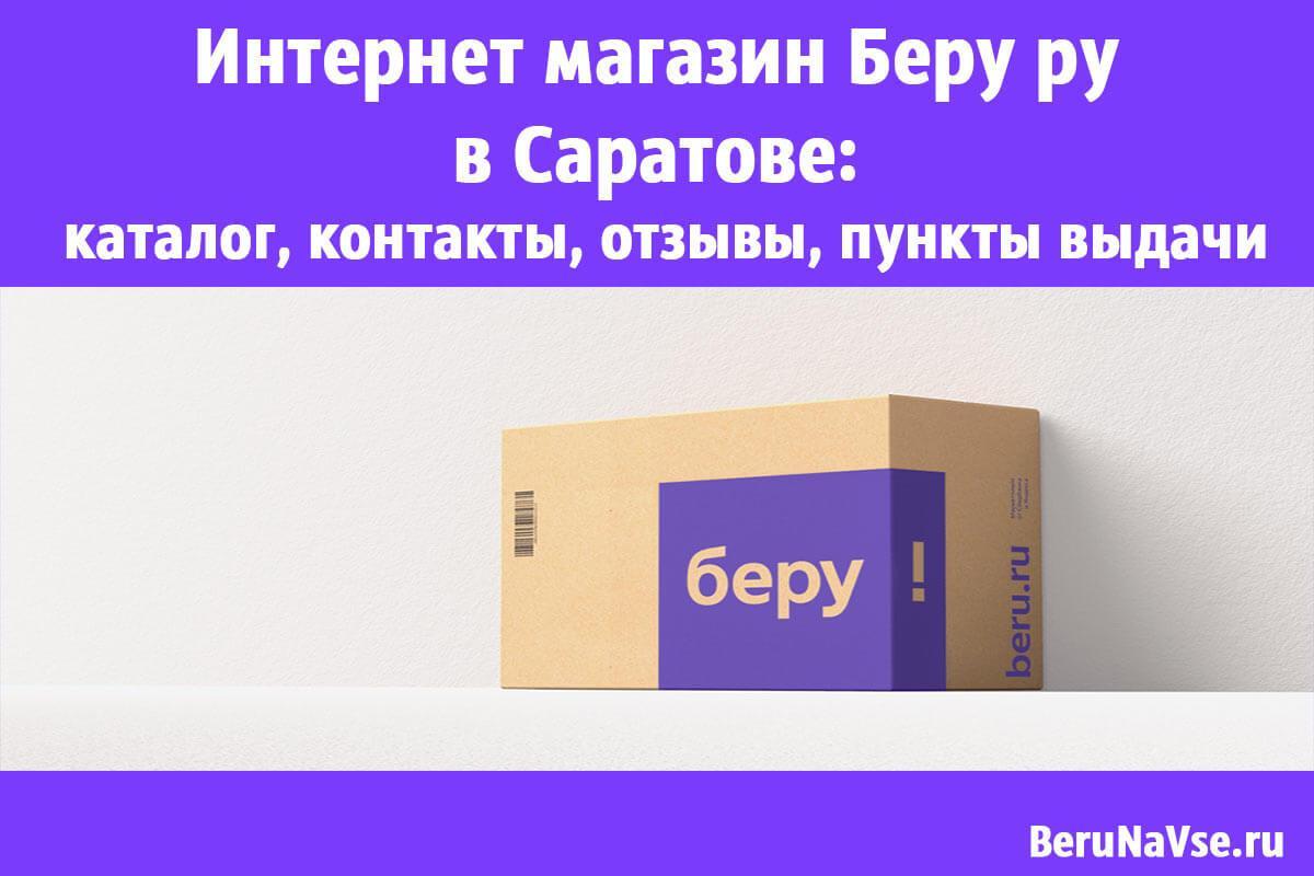 Интернет магазин Беру ру в Саратове: каталог, контакты, отзывы