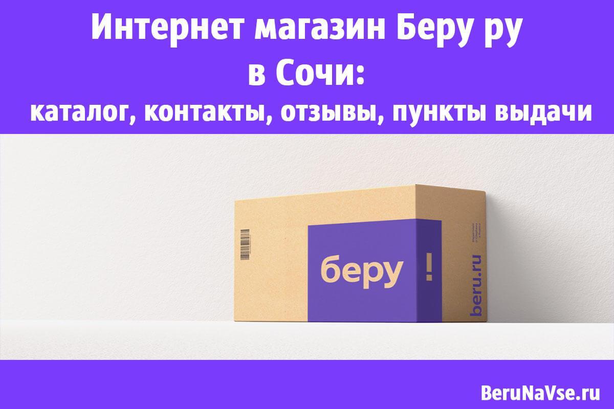 Интернет магазин Беру ру в Сочи: каталог, контакты, отзывы