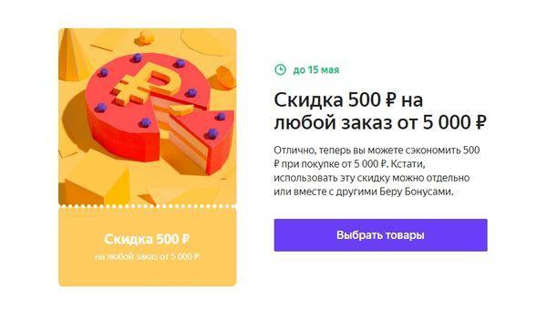 Беру скидка 500 монетка нижний