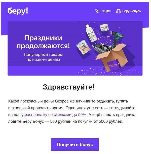 Новый промокод (бонус) Беру ру - скидка 500 р. на любой заказ!