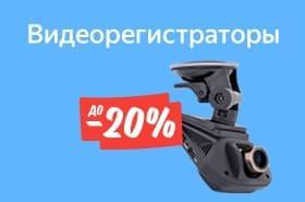 Лучшие акции и скидки на Беру ру: до 50% почти на все!
