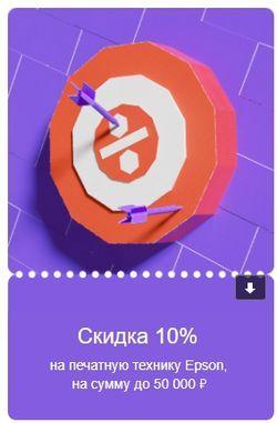 Новые промокоды (бонусы) Беру ру: скидка 10 процентов!