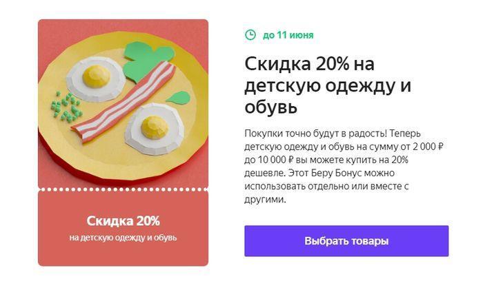 Все промокоды Беру ру: май - июнь 2019