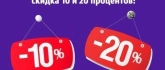 Новые промокоды (бонусы) Беру ру: скидка 10 и 20 процентов!