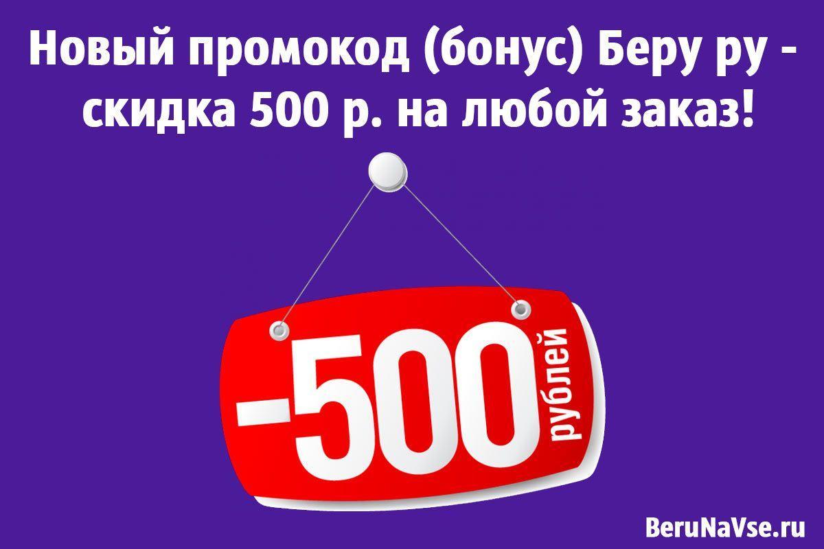 Беру скидка 500 игра бросание монетки как называется