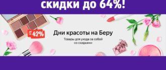 Дни Красоты на Беру ру: скидки до 64%!
