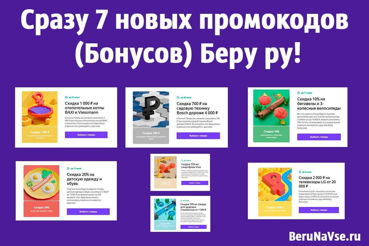 Сразу 7 новых промокодов (Бонусов) Беру ру!