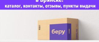 Интернет магазин Беру ру в Брянске: каталог, контакты, отзывы