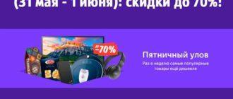 Пятничный улов на Беру ру (31 мая - 1 июня): скидки до 70%!