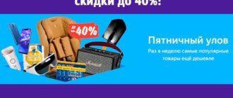 Пятничный улов на Беру ру (3-4 мая): скидки до 40%!