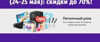 Пятничный улов на Беру ру (24-25 мая): скидки до 70%!
