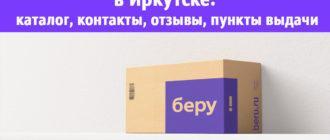 Интернет магазин Беру ру в Иркутске: каталог, контакты, отзывы