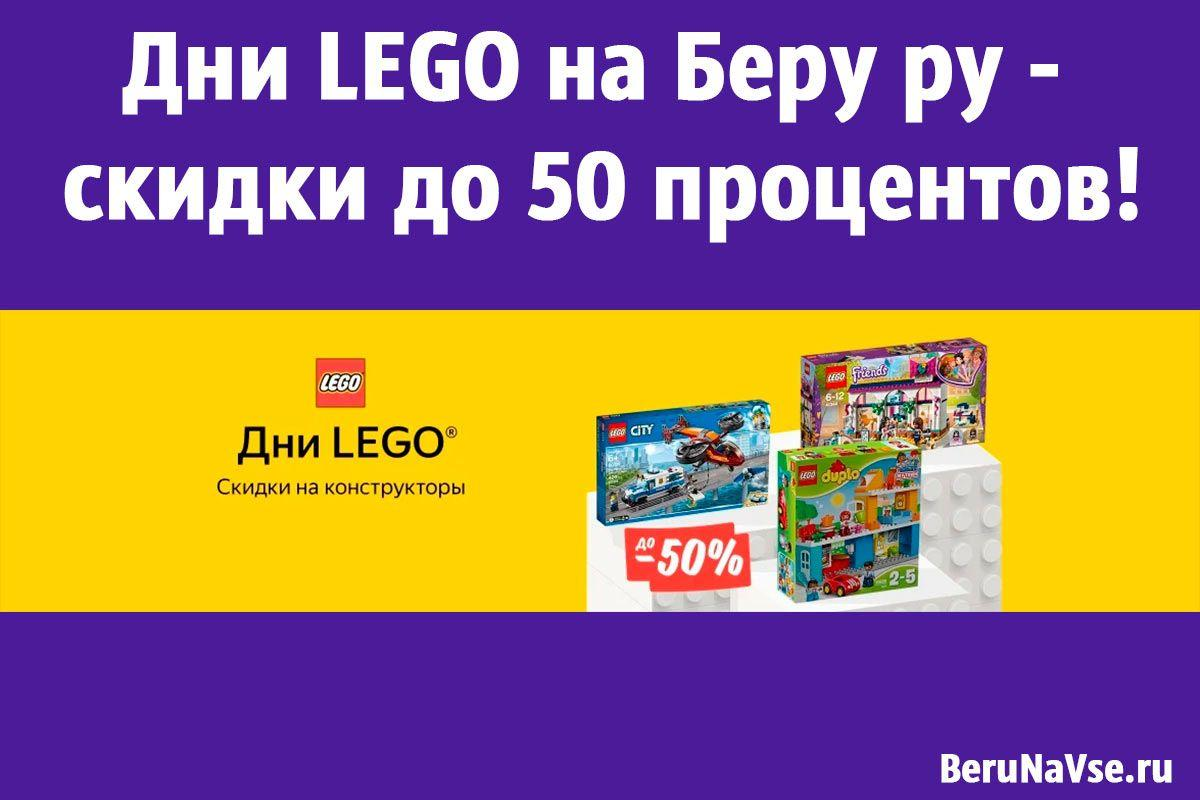 Дни LEGO на Беру ру - скидки до 50 процентов!
