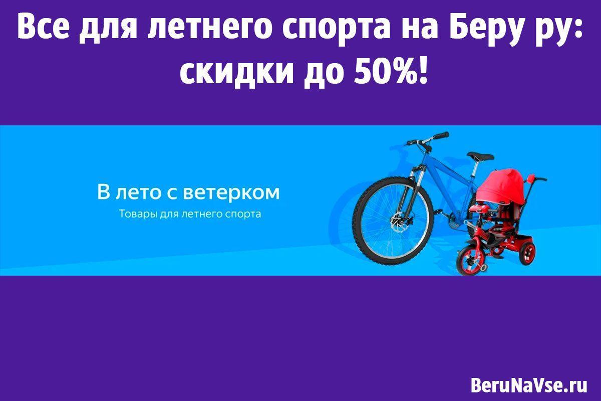 Все для летнего спорта на Беру ру: скидки до 50%!