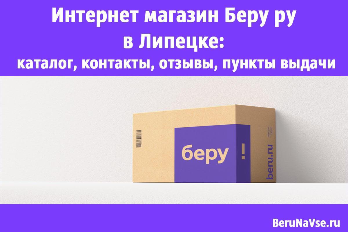 Интернет магазин Беру ру в Липецке: каталог, контакты, отзывы