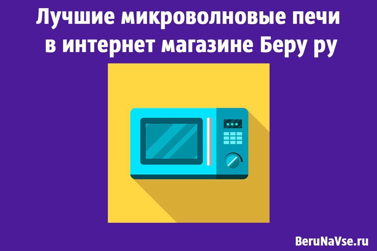 Лучшие микроволновые печи в интернет магазине Беру ру