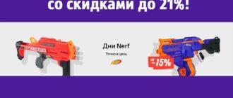 Бластеры Нерф на Беру ру со скидками до 21%!