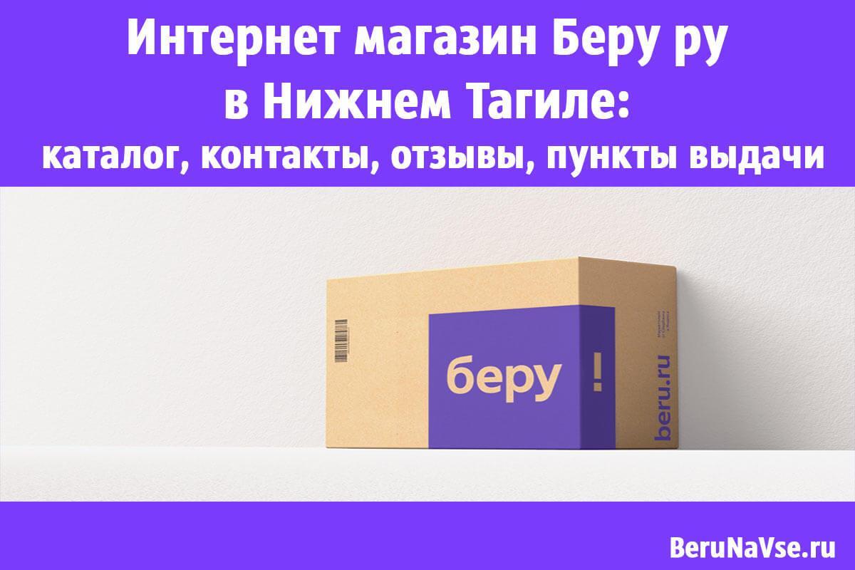 Интернет магазин Беру ру в Нижнем Тагиле: каталог, контакты, отзывы