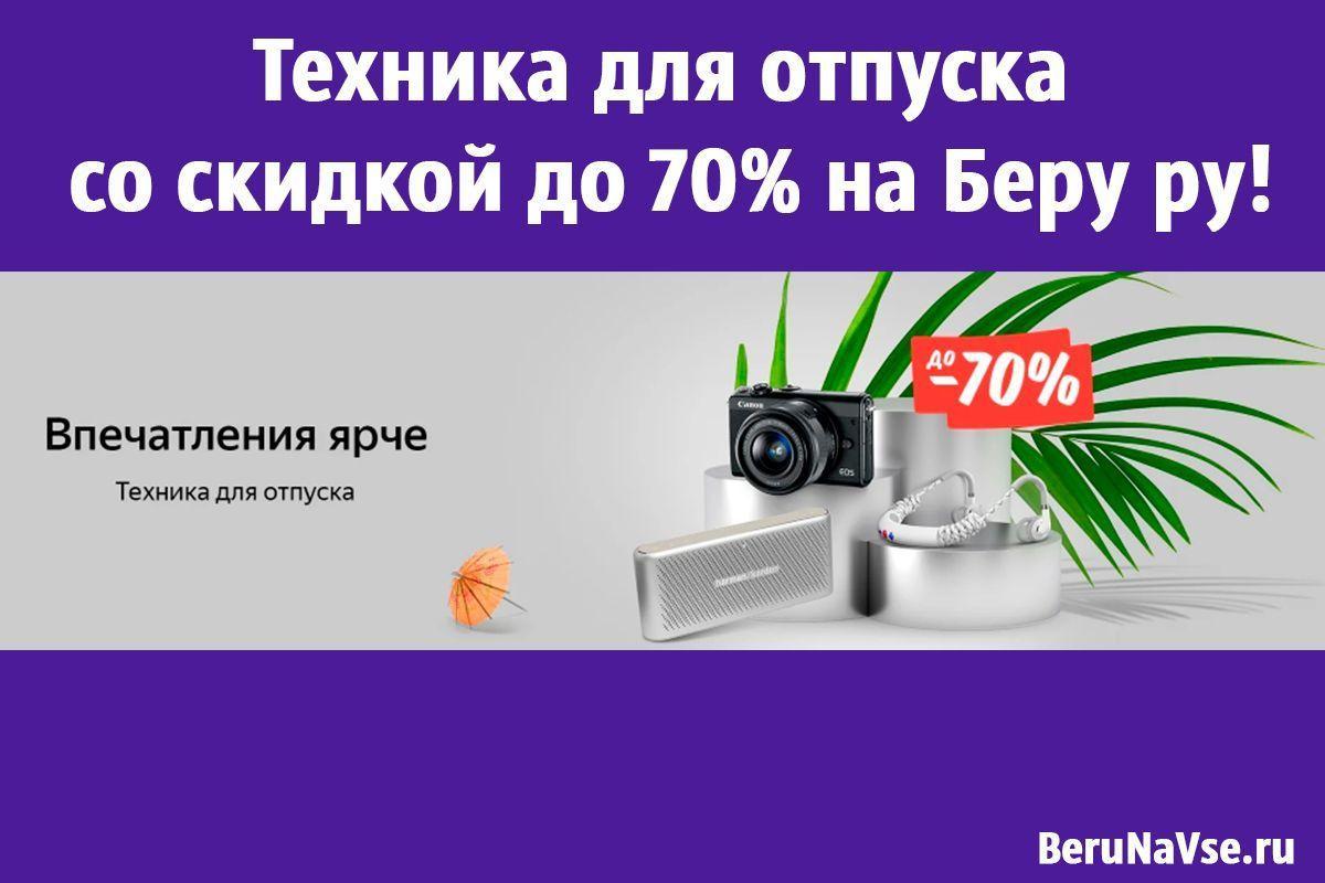 Техника для отпуска со скидкой до 70% на Беру ру!