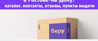 Интернет магазин Беру ру в Ростове-на-Дону: каталог, контакты, отзывы