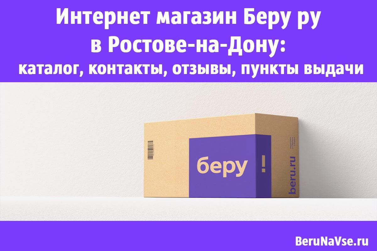 кредит телефон онлайн ростов на дону займ на карту мгновенно круглосуточно creditoros ru