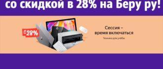 Техника для учебы со скидкой в 28% на Беру ру!