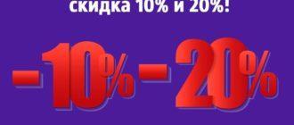 Промокоды (бонусы) Беру ру: скидка 10% и 20%!