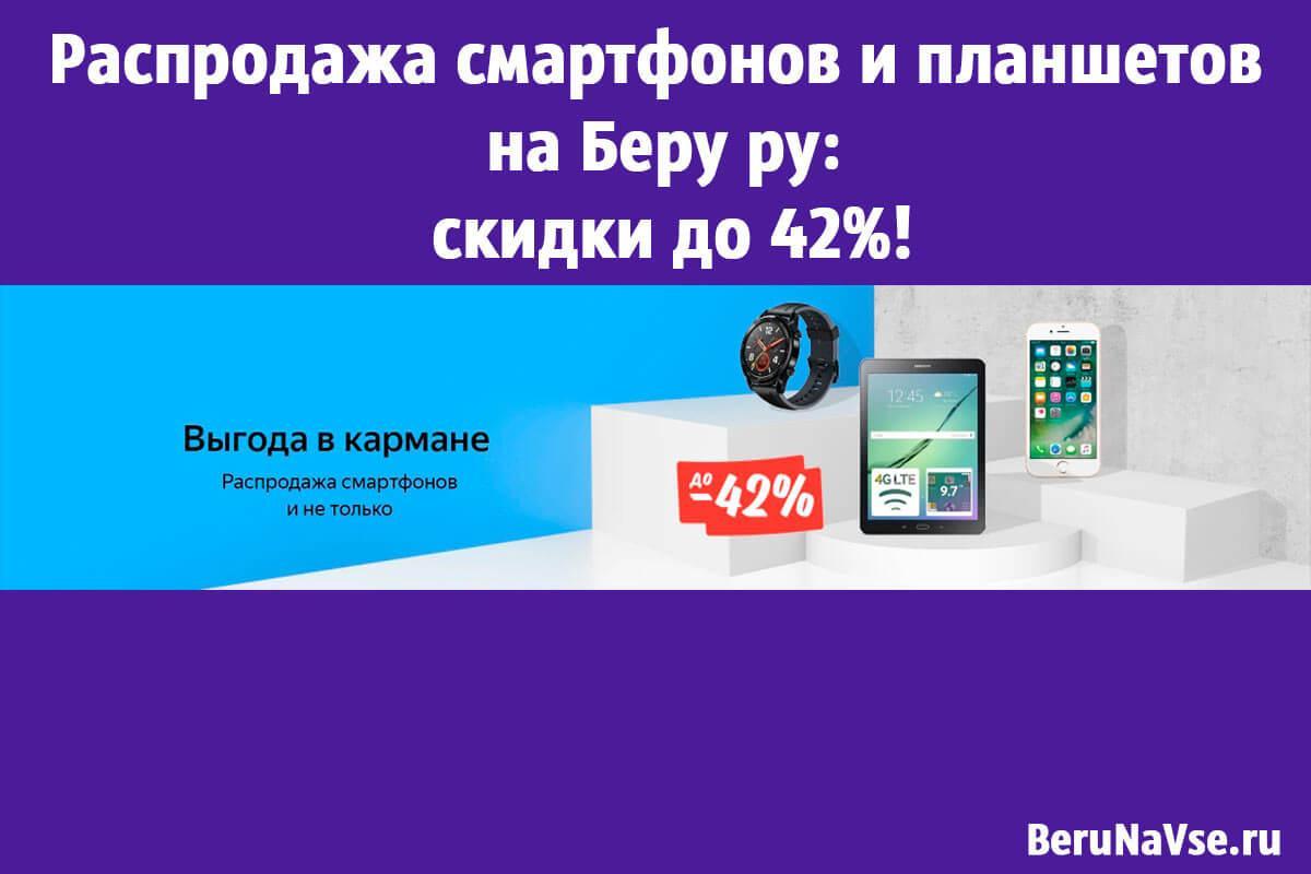 Распродажа смартфонов и планшетов на Беру ру: скидки до 42%!
