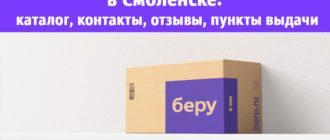 Интернет магазин Беру ру в Смоленске: каталог, контакты, отзывы