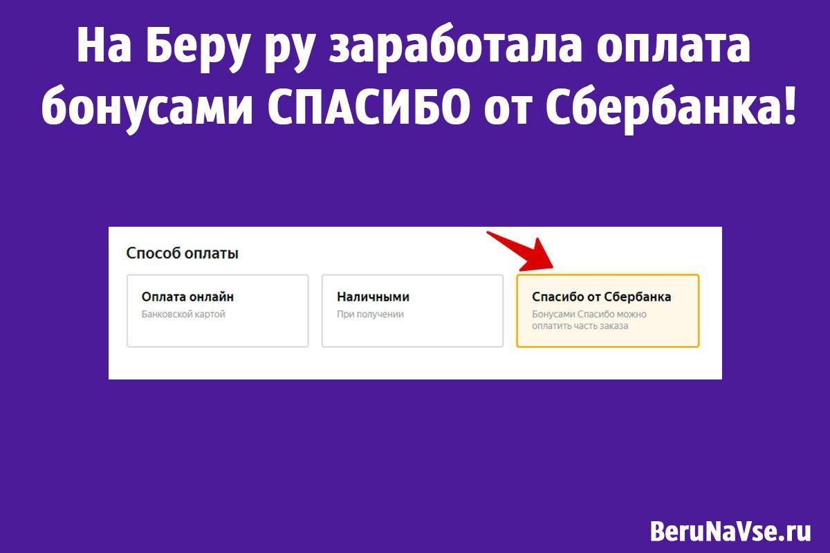 На Беру ру заработала оплата бонусами СПАСИБО от Сбербанка!