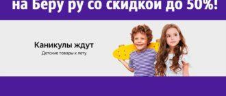 Товары для летнего отдыха на Беру ру со скидкой до 50%!