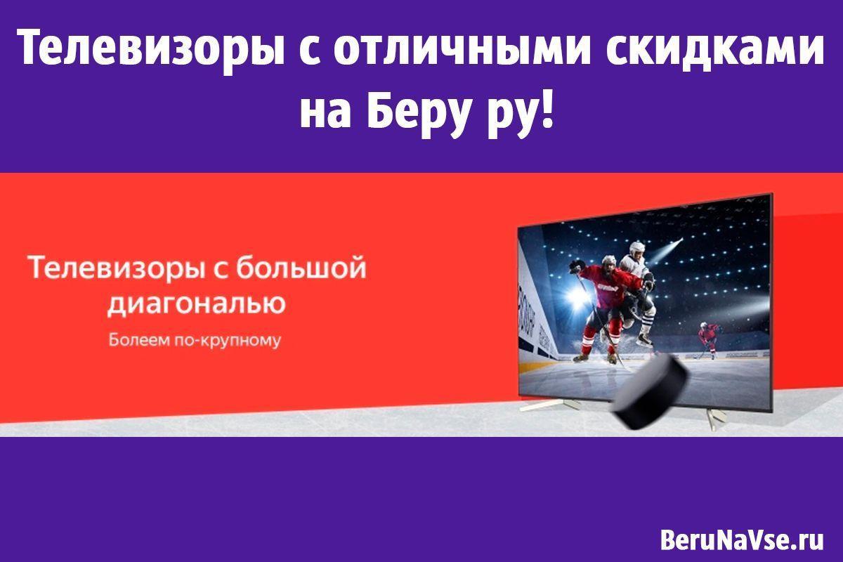 Телевизоры с отличными скидками на Беру ру!
