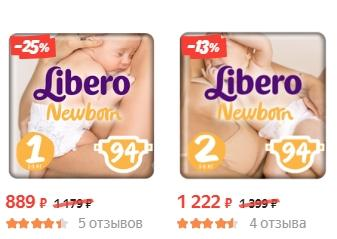 Подгузники Libero на Беру ру со скидками до 29%!