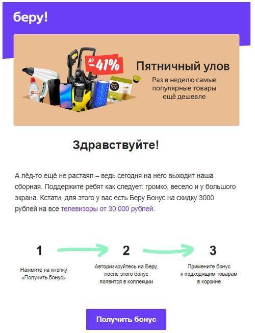 Новый промокод (бонус) Беру ру - скидка 3000 рублей!