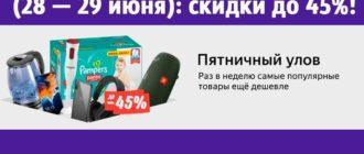 Пятничный улов на Беру ру (28 — 29 июня): скидки до 45%!