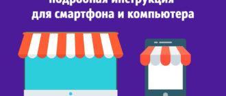Как оформить заказ на Беру ру: подробная инструкция для смартфона и компьютера