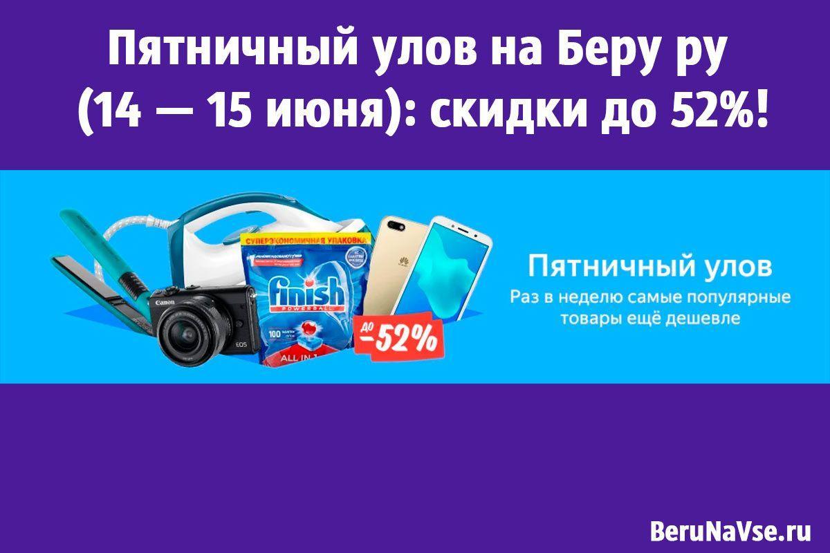 Пятничный улов на Беру ру (14 — 15 июня): скидки до 52%!