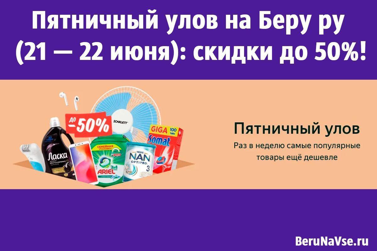 Пятничный улов на Беру ру (21 — 22 июня): скидки до 50%!