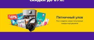 Пятничный улов на Беру ру (7 - 8 июня): скидки до 69%!