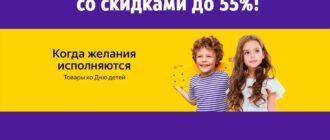 Товары ко Дню Детей на Беру ру со скидками до 55%!
