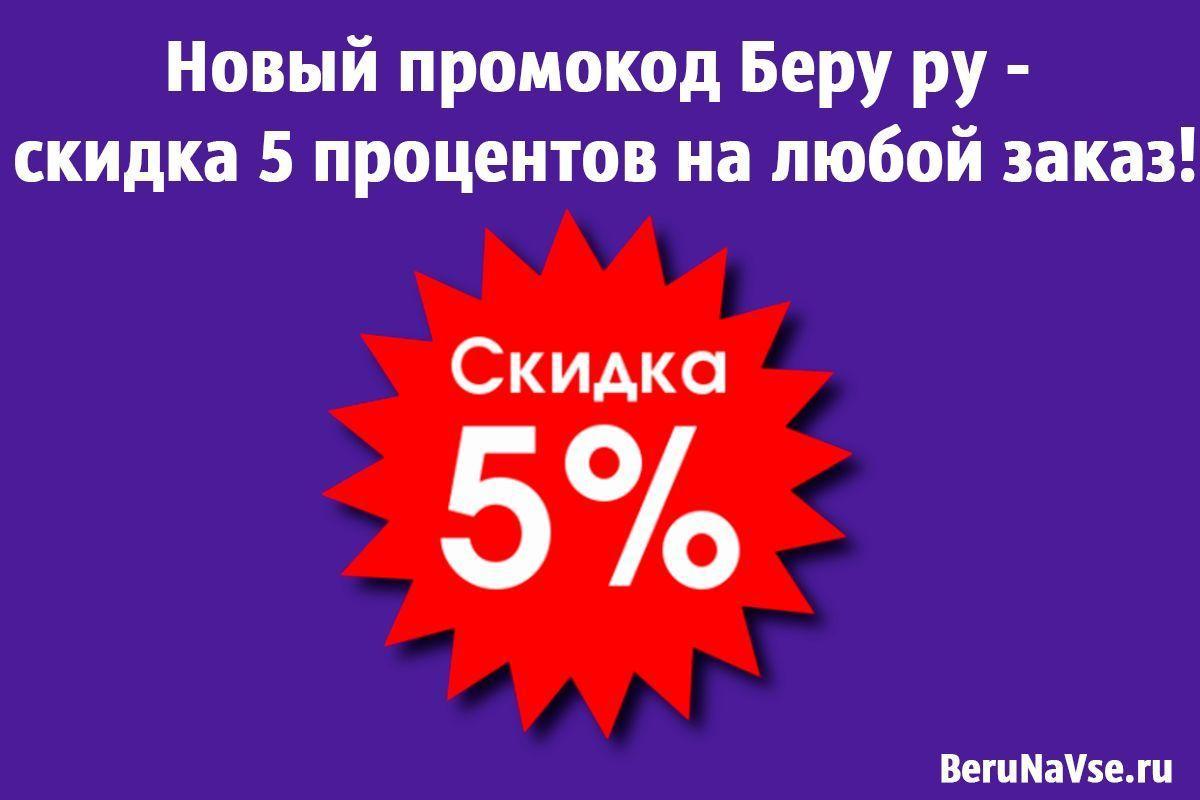 Новый промокод Беру ру - скидка 5 процентов на любой заказ!