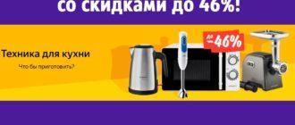 Техника для кухни на Беру ру со скидками до 46%!