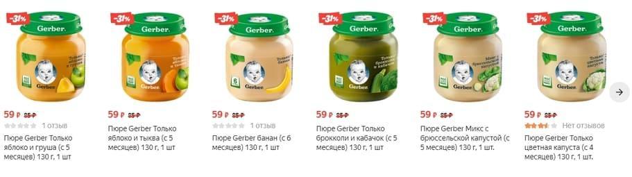 Скидки до 70% на самые лучшие товары на Беру ру!