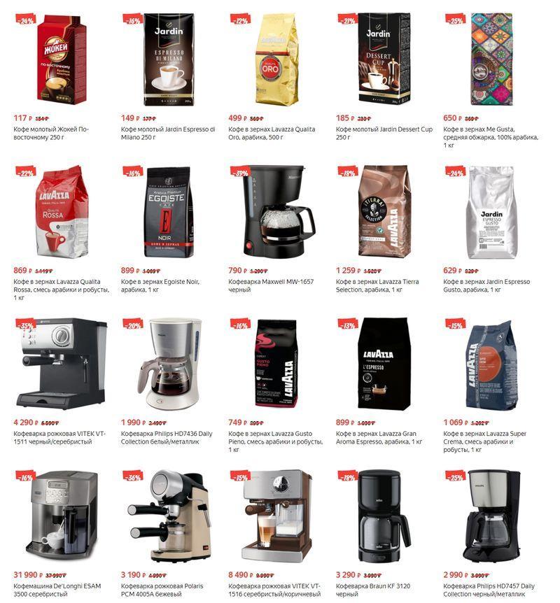 Кофеварки, кофемашины и кофе со скидками до 42% на Беру ру!