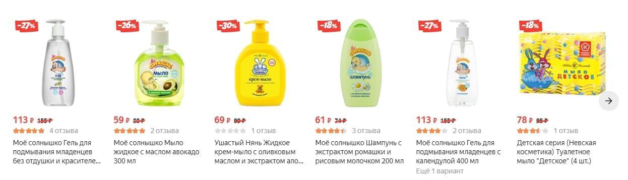 Распродажа детских товаров на Беру ру: скидка до 60%!