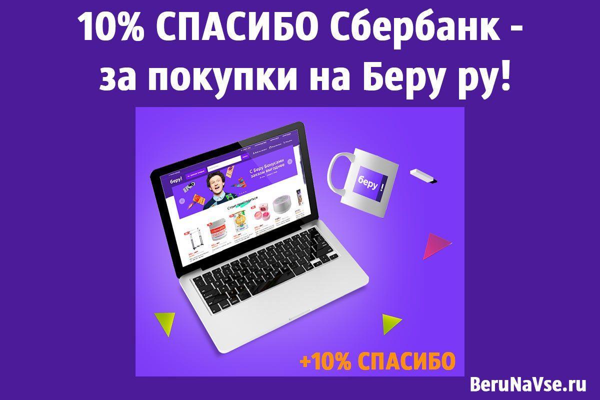 💰10% СПАСИБО Сбербанк - за покупки на Беру ру!